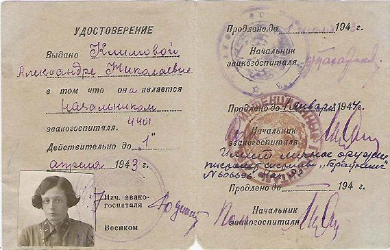 Удостоверение начальника эвакогоспиталя.