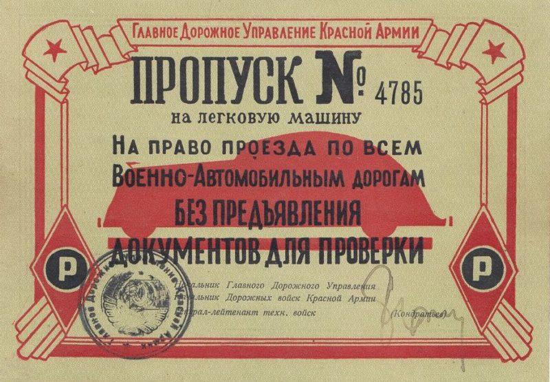 Пропуск № 4785 Главного Дорожного управления Красной Армии на легковую машину на право проезда по всем Военно-Автомобильным дорогам без предъявления документов для проверки.