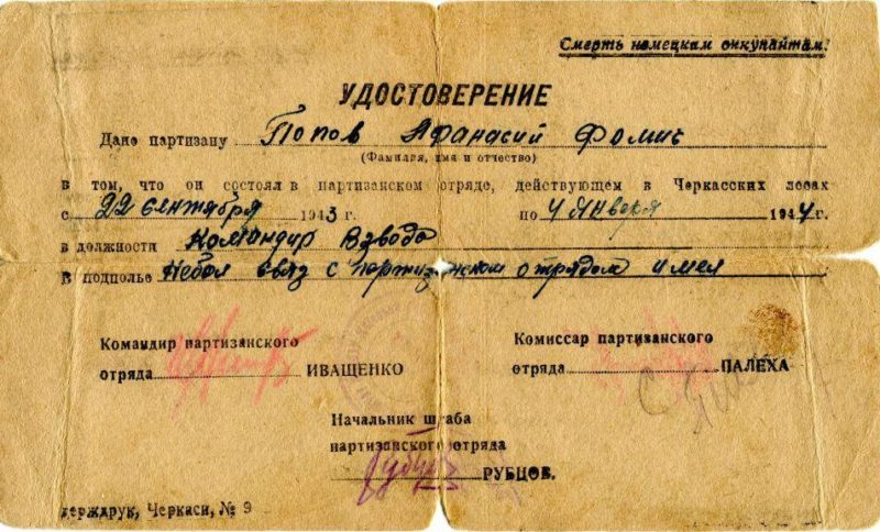 Удостоверение командира взвода партизанского отряда.