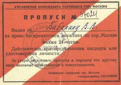 Пропуск в Москве.