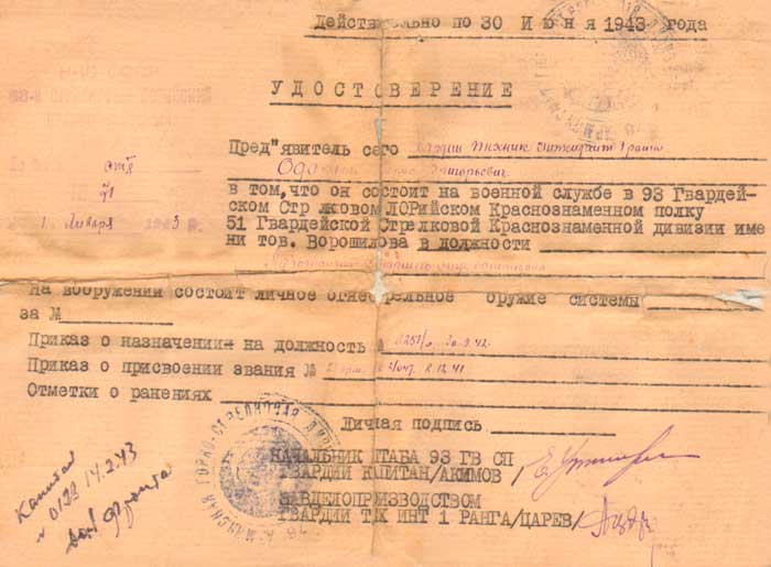 Временное удостоверение личности Одарюк Б.Г.
