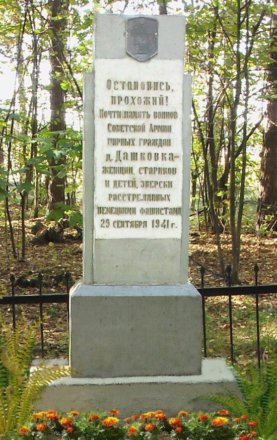 п. Дашковка Могилевского р-на. Обелиск на месте расстрела 133 мирных жителей 29 сентября 1941 г.