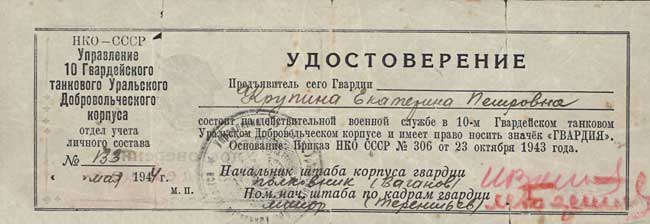 Удостоверение гвардейца. 1944 г.