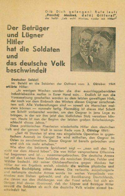 Гитлер лицемер обманывает солдат и немецкий народ.