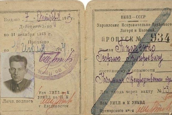 Пропуск сотрудника Исправительно-трудового лагеря НКВД.