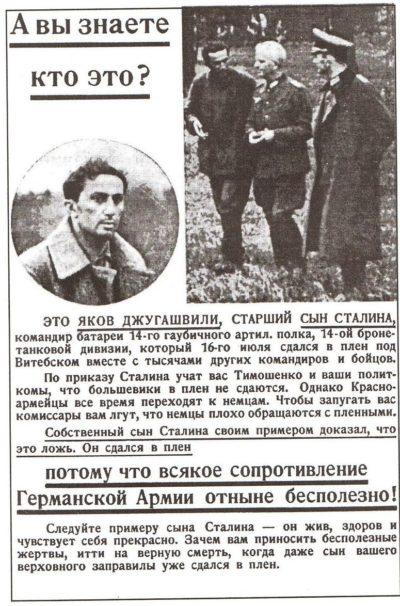 Один из вариантов листовки с Яковом Джугашвили.