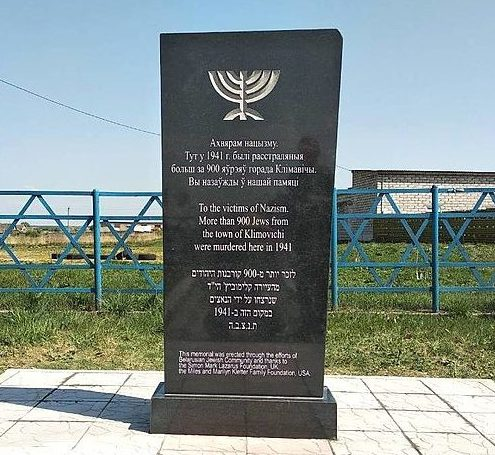 г. Климовичи. Памятник по улице Бирюзова в память о погибших 900 местных евреев в 1941 году.