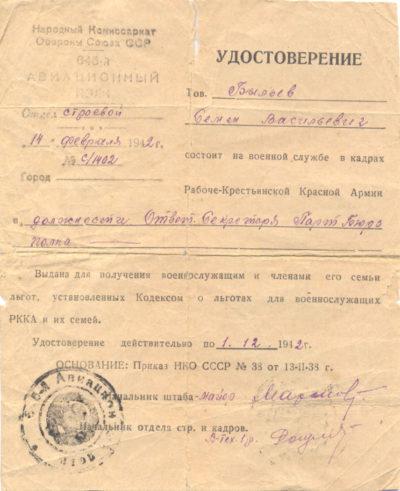 Удостоверение Быльева С.В. - ответственного секретаря Партбюро 645 авиационного полка.