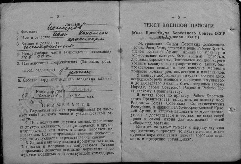 Служебная книжка красноармейца образца 1940 г.