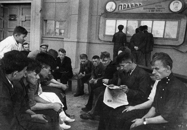 Рабочие читают сводки информбюро. 1941 г.