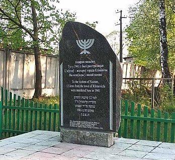 г. Климовичи. Памятник на еврейском кладбище, где в 1941 году были похоронены 12 погибших местных евреев.