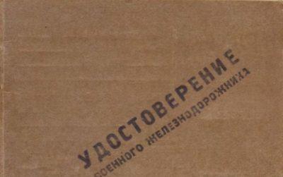 Удостоверение военного железнодорожника.