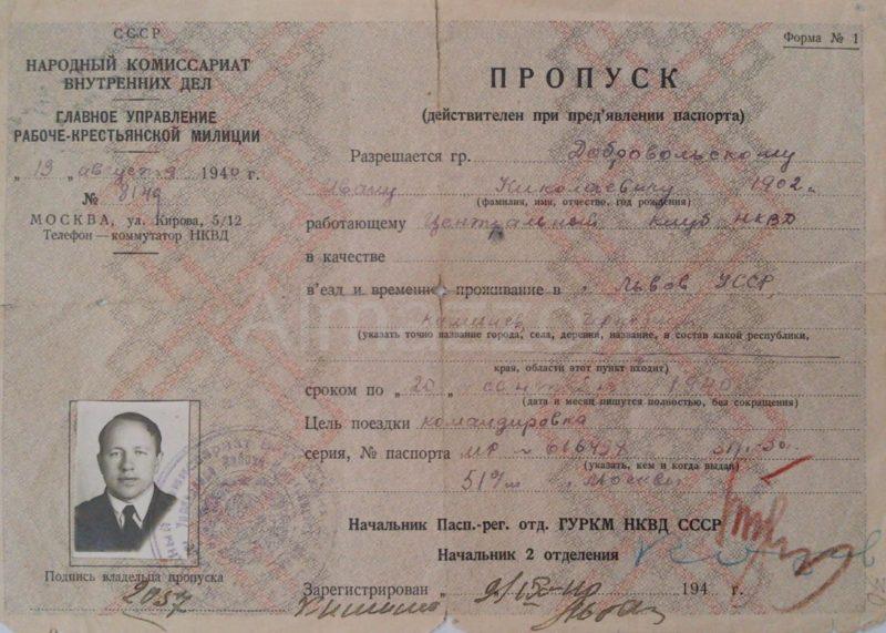 Пропуск НКВД на въезд и временное проживание в г. Львов, Кишинев и Черновцы. 19.08.1940 г.