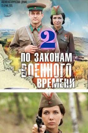 По законам военного времени-2