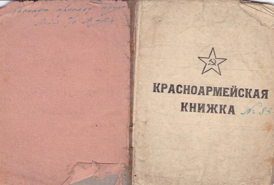 Красноармейская книжка образца 1941 г. с разворотами.