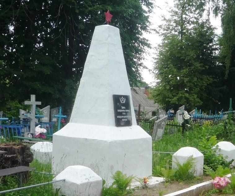г. Кричев. Обелиск установлен в 1947 году на городском кладбище «Забелышено» по улице Набережной на братской могиле, в которой захоронены 120 воинов 4-го воздушно-десантного корпуса, погибших 30 июля 1941 года при штурме города.