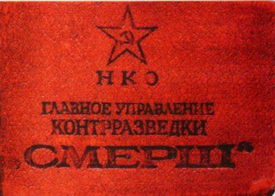Удостоверение начальника отдела НКО СМЕРШ.