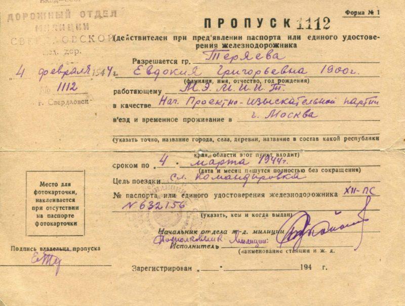 Пропуск на въезд и проживание в Москве 1944 г.