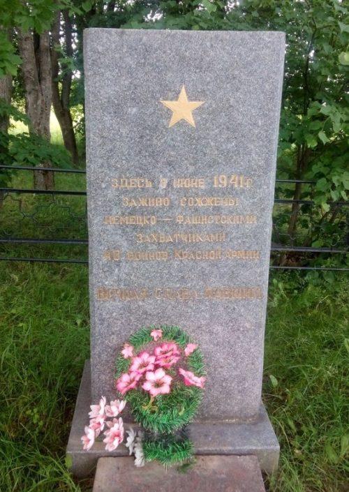 д. Заводская Слобода Могилевского р-на. Братская могила, в которой похоронено 40 неизвестных воинов.