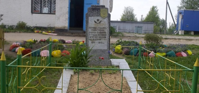 д. Милейково Мстиславского р-на. Памятник установлен в 1985 году на братской могиле, в которой похоронено 4 советских воина.