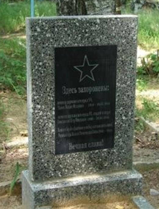 д. Заозерье Белыничского р-на. Братская могила двух партизан, погибших в 1944 г.