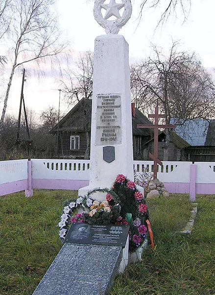 д. Юшковичи Чаусского р-на. Братская могила, в которой похоронено 120 воинов.