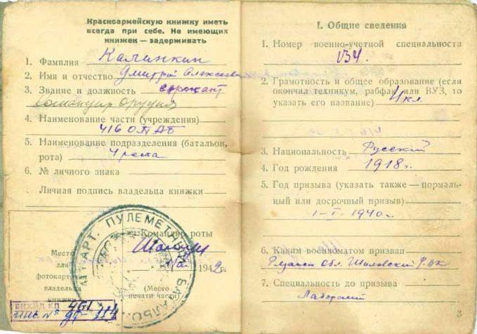 Красноармейская книжка сержанта Калинкина Д.А., 1942 г.