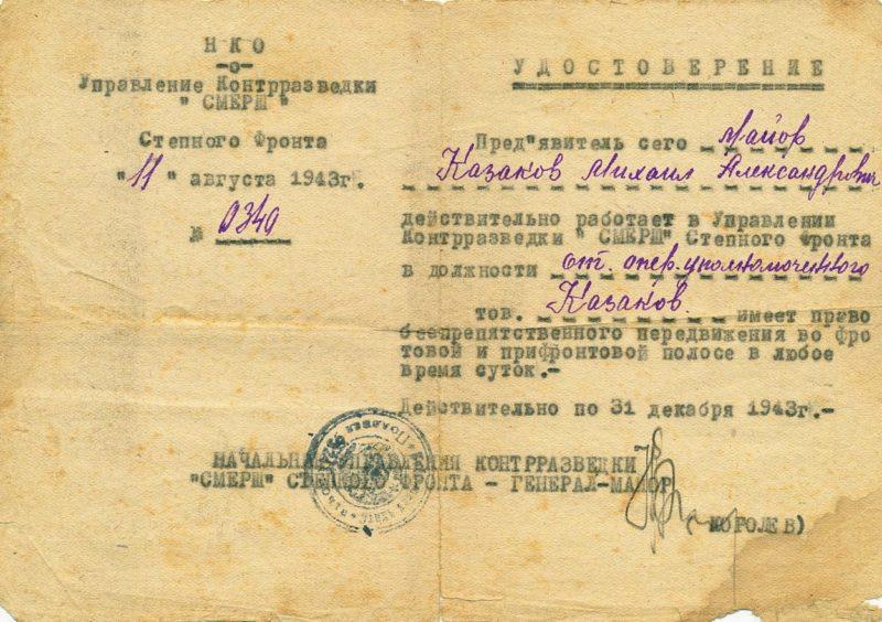 Удостоверение старшего оперуполномоченного СМЕРШ майора Казакова М. А.