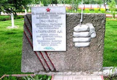 г. Кричев. Стела установлена в 1980 году на улице Зелёной в память о подпольщиках группы А. Л. Гавриленко, которая сорвала пуск цементного завода в годы войны.