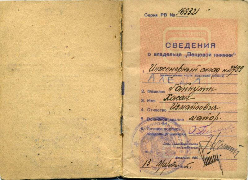 Вещевая книжка офицера Красной Армии.