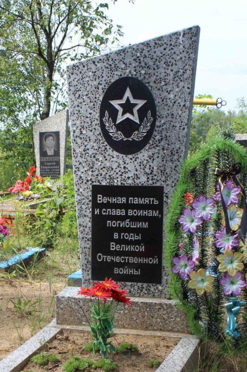 д. Баков Чериковского р-на. Братская могила советских воинов.