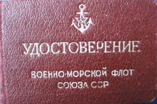 Удостоверения сотрудников СМЕРШ на флоте.