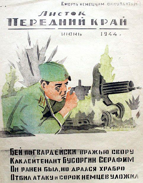 Листовки для советского народа и армии