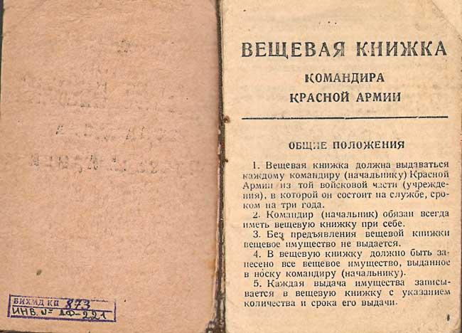 Книжка вещевая ст. лейтенанта Павлова Г.И. 1943 г.