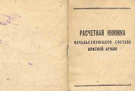 Расчетная книжка начальствующего состава Красной Армии (обр. 1943 г.).