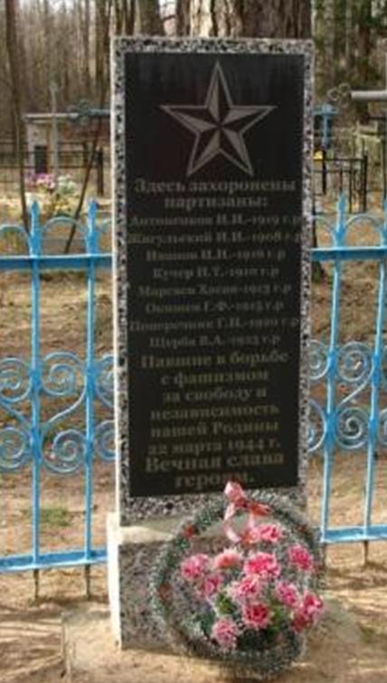 д. Красная Слобода Белыничского р-на. Братская могила, в которой захоронено 8 партизан, погибших в 1944 году.