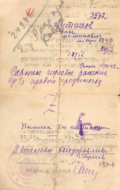 Справка из госпиталя Антипова И.Ф. 1942 г.