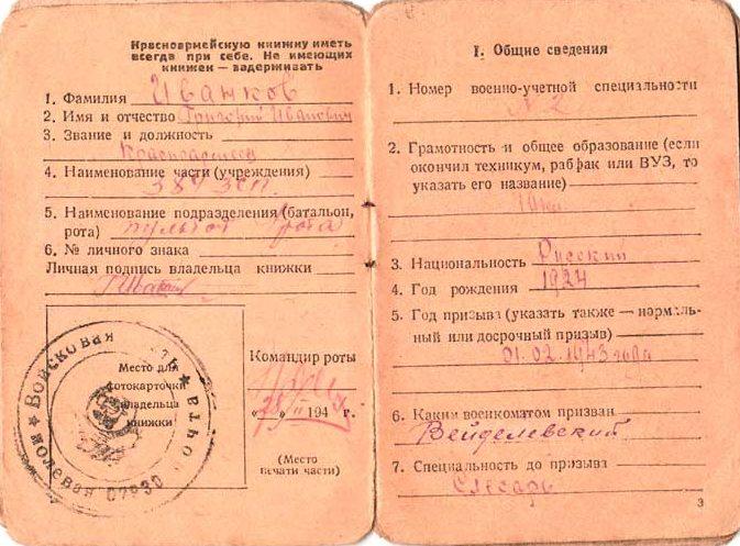 Книжка красноармейская Иванкова Г.И., 1944 г.