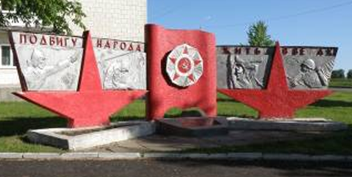 д. Заполье Кличевского р-на. Памятник в честь погибших односельчан был сооружен в 1982 году.