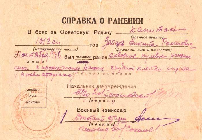 Справка о ранении капитана Зайцева Н.Р. 1941 г.