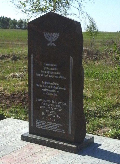 д. Молятичи Кричевского р-на. Памятник евреям, погибшим в 1941 году в деревне Антоновка, был установлен в 2017 году.