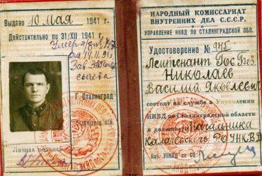 Удостоверение лейтенанта госбезопасности. 1941 г.