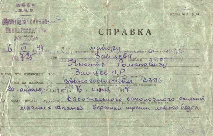Справка о ранении формы №16 УВВ майора Зайцева Н.Р. 1944 г.