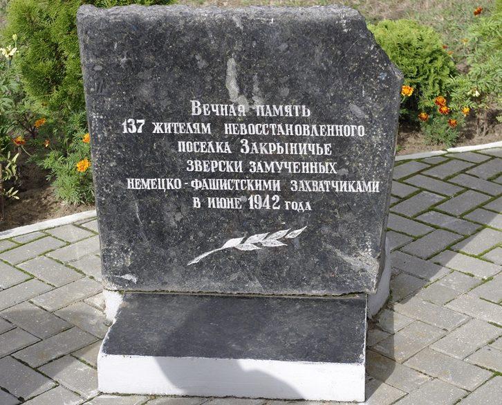 д. Борки Кировского р-на. Памятник знак 137 жителям сожженной деревни Закрыничье.