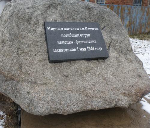 г. Кличев. Памятный знак, установленный в 2014 году мирным жителям, погибшим от рук немецко-фашистских захватчиков 1 мая 1944 года.