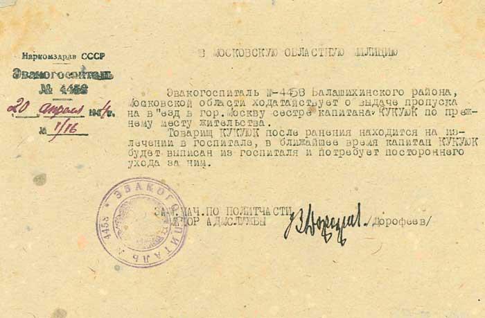 Справка эвакогоспиталя №4458 №1/16 от 20.04.1944 г.