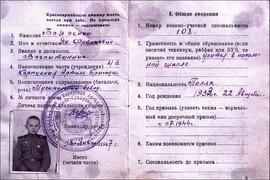 Красноармейская книжка «сына полка».