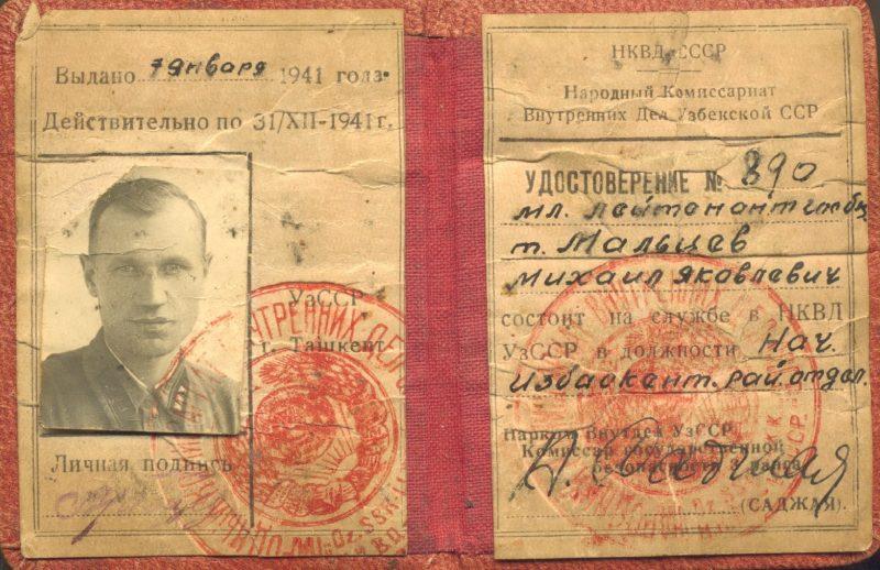 Удостоверение начальника отдела НКВД.
