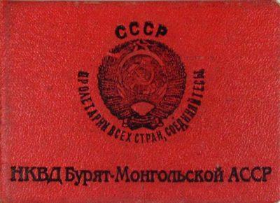 Удостоверение оперуполномоченного НКВД. 1944 г.