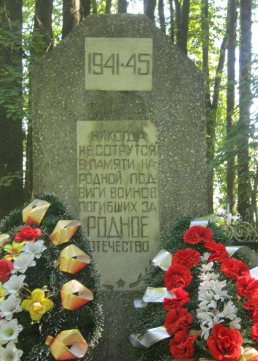 д. Ельня Памятник в городском парке, установленный на братской могиле, которой похоронено 4 неизвестных советских воина, погибших в 1943 году.